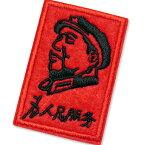 毛沢東(角)アップリケ★ワッペン【ネコポス便可】(sya)【人民解放軍】 rouishin817