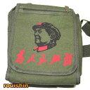 モウタクトウのしょるだーばっくがあれば便利なんです。使いやすいですよ!人民解放軍ショルダ...