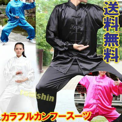 カラフルサテンカンフースーツ上下セット【送料無料】【男女兼用】【武術太極拳】02P01Oct16 rouishingoh 高級感のある着心地の良い光沢功夫スーツセット!Rayon kung fu suit set
