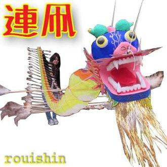 中國龍風箏龍內聯合國風箏 (龍蜈蚣) 02P01Oct16。