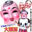 艶々 不気味 かぶり面 中国のお面 |男の子、女の子、chinese mask,グッズ,中国,中華街,可愛い,道化,ピエロ,張り子,かぶる,雑貨,専門店,お土産 ro0403