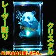 レーザー彫りクリスタルパンダ置物大【ぱんだグッズ】 02P01Oct16