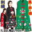 豪華な民族風 ミディ丈花刺繍ワンピース【黒、赤、緑】 02P01Oct16 rouishin