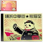 老維新オリジナル熊猫主席A6メモ【ネコポス便可】【ぱんだグッズ】ノート、文具 rouishin1209
