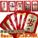 赤金地柄小紅包(ホンパオ中国ポチ袋6枚セット)【ネコポス便可...