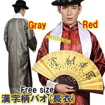 漢字柄チャイナサテンパオスーツ(長衣フリーサイズ) rouishin1224