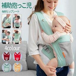 抱っこ紐 コンパクト サポートバッグ スリング ヒップシート 20kg 10kg 30kg ヒップシート 抱っこひも 抱っこ紐 だっこひも おんぶ紐 多機能 新生児 赤ちゃん 便利 旅行 出産祝い 出産準備 プレゼント おしゃれ 簡単 スマート ヒップシート 前向き抱っこ