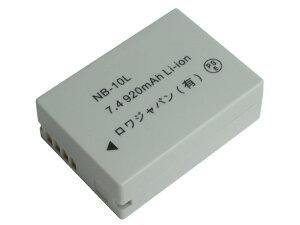 ●定形外送料無料●『CANON/キヤノン』のNB-10L互換バッテリー