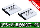●定形外●【2個セット】『Ricoh/リコー』DB-100 互換バッテリー【ロワジャパン社名明記のPSEマーク付】