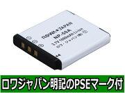 富士フイルム バッテリー ロワジャパン