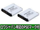 ●定形外送料無料●【2個セット】『PENTAX/ペンタックス』D-LI122 互換 バッテリー