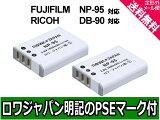 ●定形外●【2個セット】『Ricoh/リコー』DB-90 互換バッテリー【ロワジャパン社名明記のPSEマーク付】