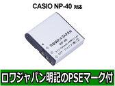 ●定形外送料無料●【ロワジャパン社名明記のPSEマーク付】『CASIO/カシオ』NP-40 互換バッテリー