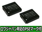 ●定形外送料無料●【2個セット】『Ricoh/リコー』DB-60 DB-65 互換 バッテリー 【ロワジャパン社名明記のPSEマーク付】