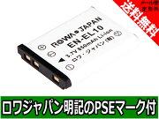 ●定形外送料無料●『FUJIFILM/富士フイルム』NP-45互換バッテリー【ロワジャパン社名明記のPSEマーク付】