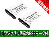 ●定形外●【2個セット】『CASIO/カシオ』NP-80 互換バッテリー【ロワジャパン明記のPSEマーク付】
