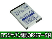 ソフトバンク ガラケー バッテリー ロワジャパン