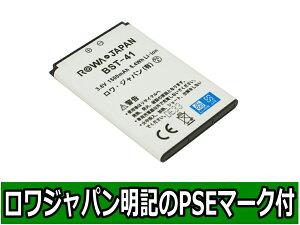 ソニー・エリクソン バッテリー ロワジャパン