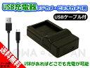 ●定形外送料無料●【超軽量】『PANASONIC/パナソニック対応』DMW-BCF10 DMW-BCG10 JT-H320BT-10 互換 USB充電器 【ロワジャパン】