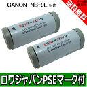 ●定形外送料無料●【2個セット】『CANON/キヤノン』NB-9L 互換 バッテリー【ロワジャパン社名明記のPSEマーク付】