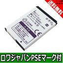 ●定形外送料無料●『SoftBank/ソフトバンク』ガラケー携帯 002SH 004SH の SHBDK1 互換 バッテリー 【ロワジャパン社名明記のPSEマーク付】