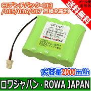 コードレス デンチパック バッテリー