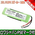 ●定形外送料無料● 【実容量高】『JBL Flip3』JBLFLIP3GRAY の GSP872693 P76309803 互換バッテリー Bluetoothスピーカー 【ロワジャパンPSEマーク付】