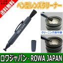 ●定形外送料無料●『ROWA/ロワ』レンズ・フィルタークリーニング用清掃用品 ペン型レンズクリーナー (黒)