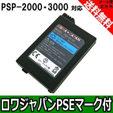 ●定形外送料無料●〔日本市場向け〕【実容量高】 『SONY/ソニー対応』PSP2000 PSP-3000 互換 PSP-S110 バッテリーパック 【ロワジャパンPSEマーク付】