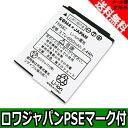 ROWA・JAPANで買える「●定形外送料無料●『WILLCOM・YMOBILE/ウィルコム ・ワイモバイル』 NBB-9650 JRB10A 互換 バッテリー JRC 日本無線 WX330J WX01J 【ロワジャパンPSEマーク付】」の画像です。価格は1,598円になります。