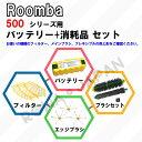 ルンバ バッテリー 500 シリーズ お得セット【互換バッテリー、各種クリーナーブラシ】 3