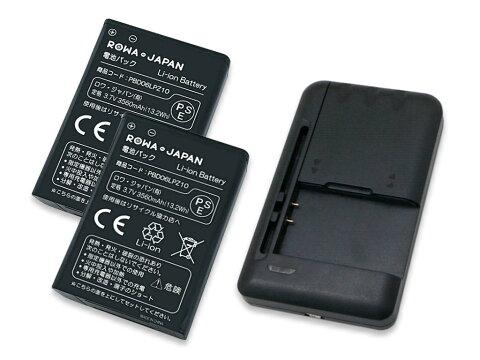 【充電器と電池2個】イーモバイル ワイモバイル PBD06LPZ10 HWBBX1 互換 バッテリー Pocket WiFi GL06P 対応
