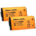 【2個セット】パナソニック対応 KX-FAN55 / BK-T409 互換 コードレス子機用充電池パック ニッケル水素蓄電池