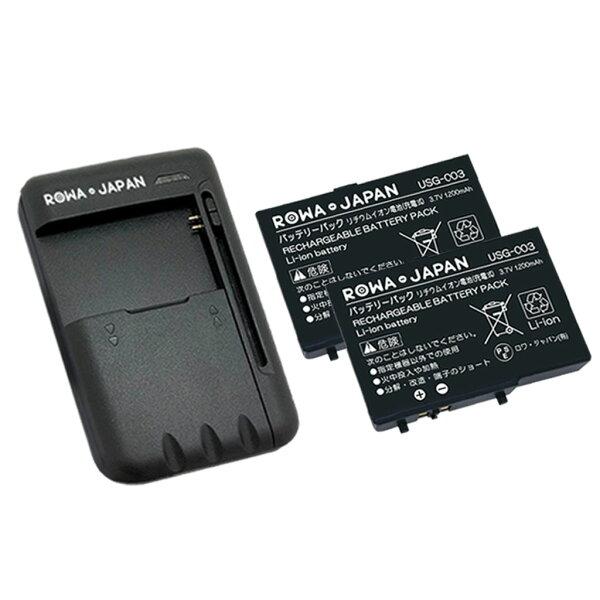 充電器と電池2個 任天堂ニンテンドーDSLite USG-001/USG-003 互換バッテリーパック