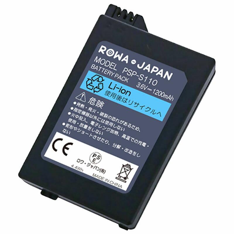プレイステーション・ポータブル, 周辺機器 1200mAhPSP-2000PSP-3000 PSP-S110