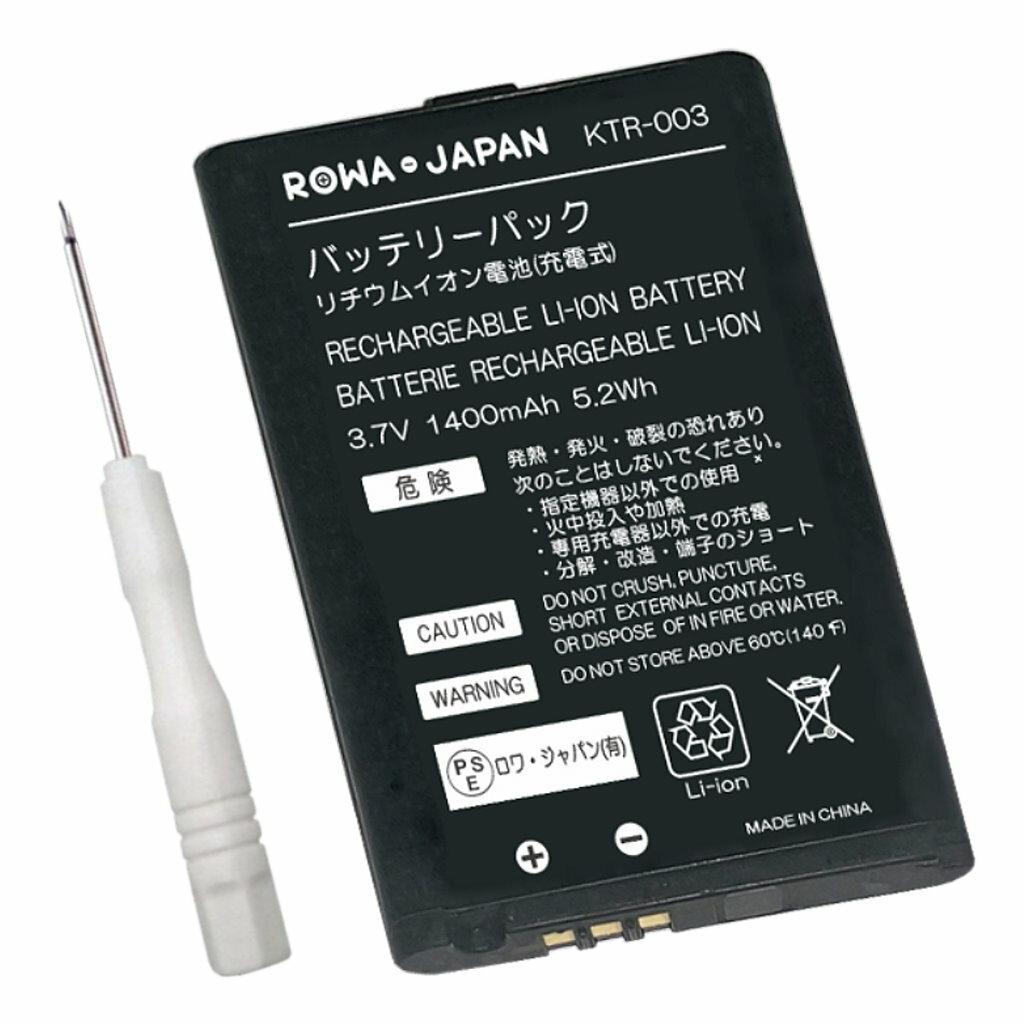 Nintendo 3DS・2DS, 周辺機器 1500mAh New 3DS KTR-001KTR-003