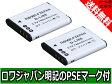 ●定形外送料無料●【2個セット】『SANYO/三洋電機』DB-L80 互換 バッテリー 【ロワジャパン社名明記のPSEマーク付】