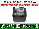 ●定形外送料無料●【全機種 純正充電器 残量表示 全対応】『CANON/キャノン』IVIS HF BP-827 互換 バッテリー【ロワジャパン社名PSEマーク付】