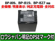 キャノン バッテリー ロワジャパン