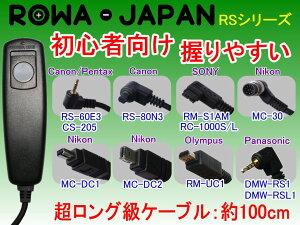 ●定形外送料無料●【ロワジャパン】【初心者向け/握りやすい】『Canon/キヤノン』RS-60E3 / 『PENTAX/ペンタックス』CS-205 対応 シャッター リモコン コード レリーズ