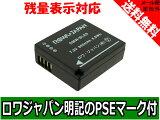 ●定形外●【殘量表示対応】『Panasonic/パナソニック』DMW-BLE9 DMW-BLG10 互換 バッテリー 【ロワジャパン社名明記のPSEマーク付】