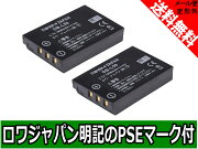 ●定形外送料無料●【増量】【2個セット】『SANYO/三洋電機』DB-L50