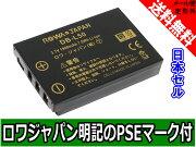 ●定形外送料無料●【日本セル】『SANYO/三洋電機』DB-L50