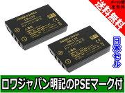 ●定形外送料無料●【2個セット】【日本セル】『SANYO/三洋電機』DB-L50