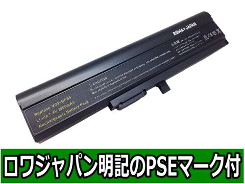 ●定形外送料無料●『SONY/ソニー』VGN-TX93S/TX92S/TX58CN用 VGP-BPS5互換バッテリー