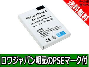 ボーダフォン バッテリー ロワジャパン