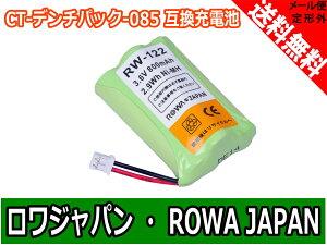 ロワジャパン コードレス デンチパック バッテリー