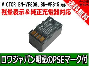 日本ビクター バッテリー ロワジャパン