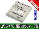 ●定形外送料無料●【日本セル】『MINOLTA/ミノルタ』NP-1 互換バッテリー【ロワジャパン社名明記のPSEマーク付】