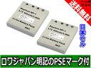 ●定形外送料無料●【2個セット】【日本セル】『MINOLTA/ミノルタ』NP-1 互換バッテリー【ロワジャパン社名明記のPSEマーク付】